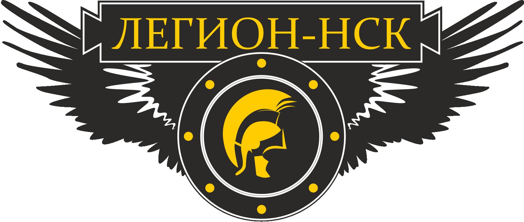 ЛЕГИОН-НСК